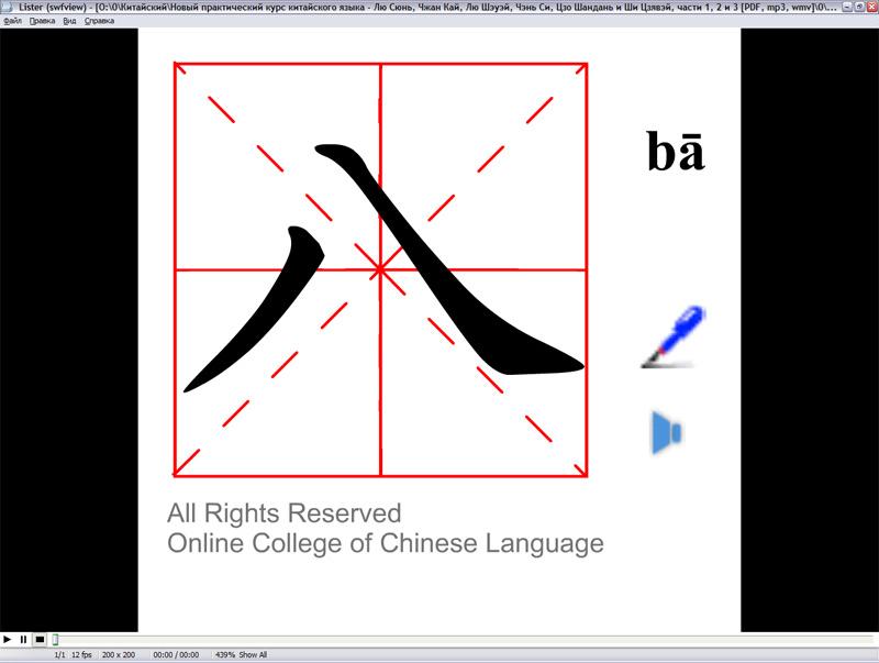 кондрашевский практический курс китайского языка скачать pdf
